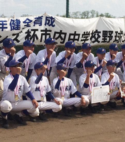 2016年 真岡ライオンズクラブ杯 市内中学校野球大会