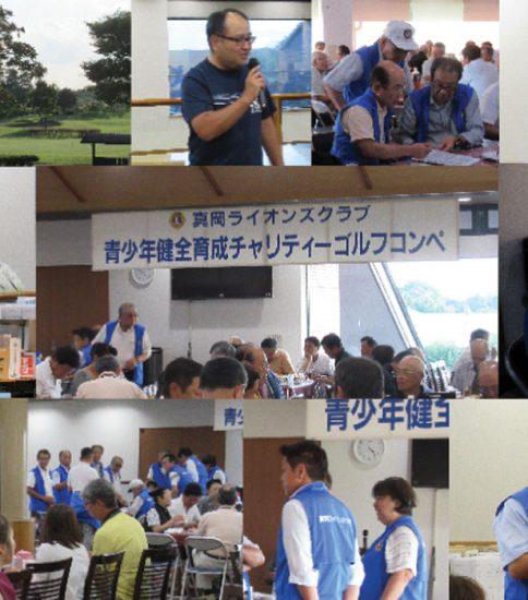2017年9月14日 第35回チャリティゴルフ大会