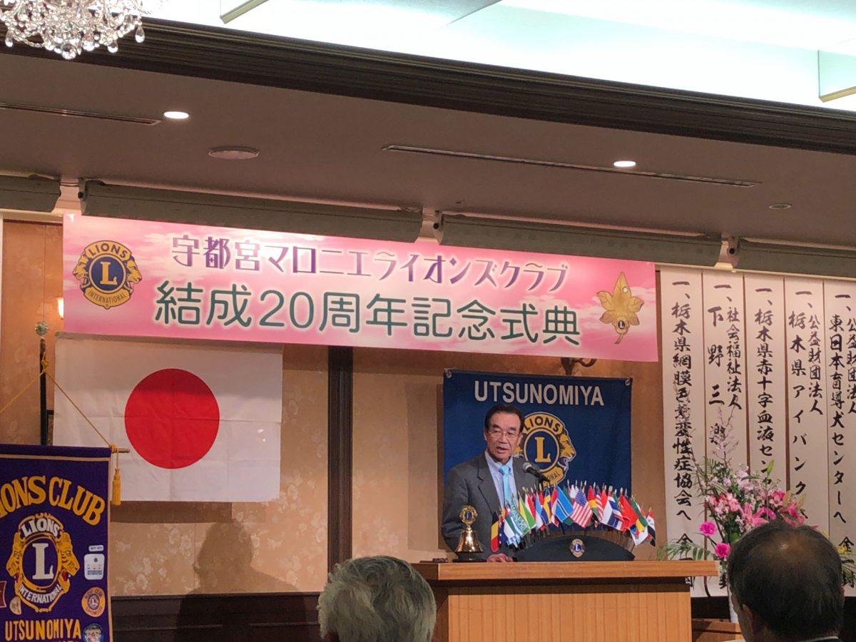 宇都宮マロニエライオンズクラブ 結成20周年記念式典に参加してきました!