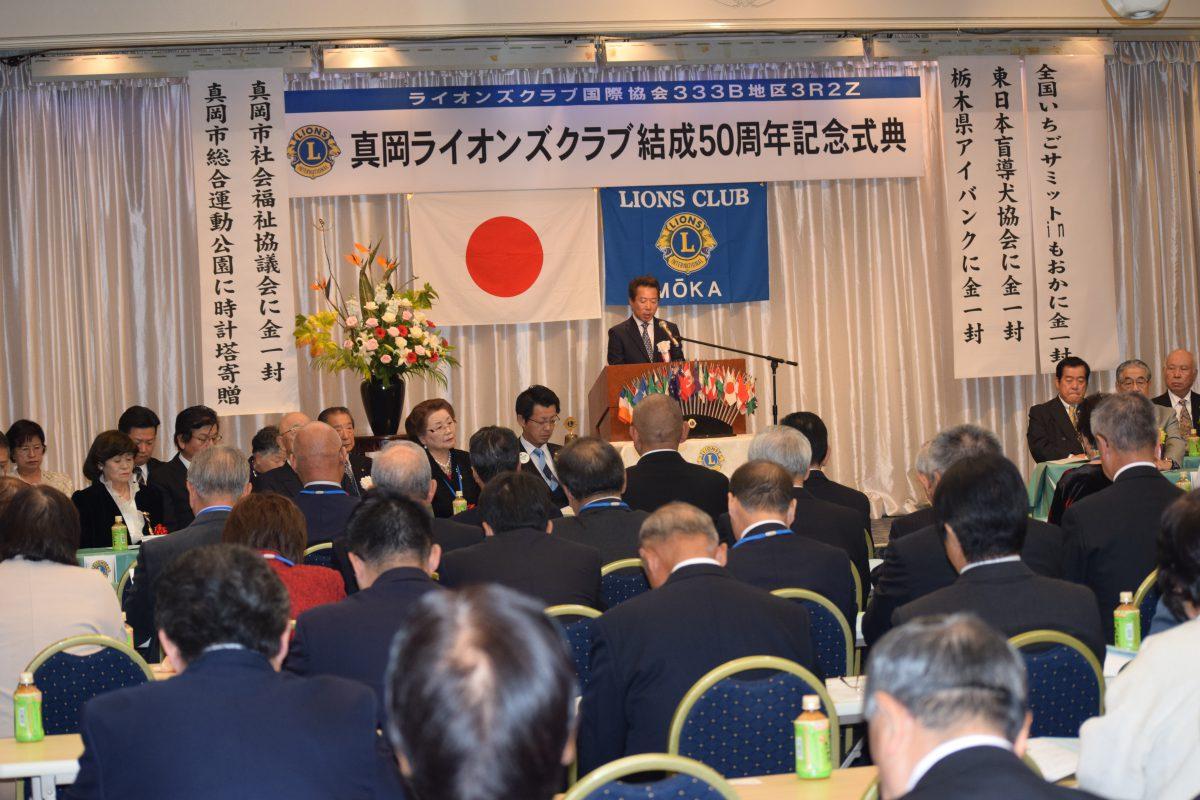 真岡ライオンズクラブ結成50周年記念式典 2019年11月9日
